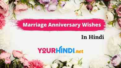 Latest Marriage Anniversary Wishes in Hindi