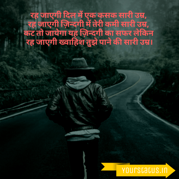 sad shayari in hindi with images, love shayari