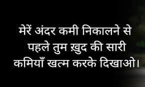 Rude status in hindi