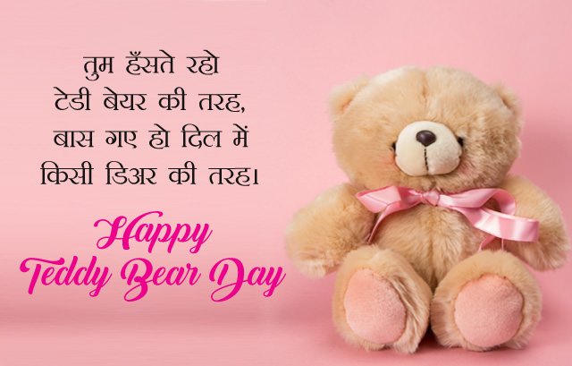 Happy Teddy Day Images in English with Love Status