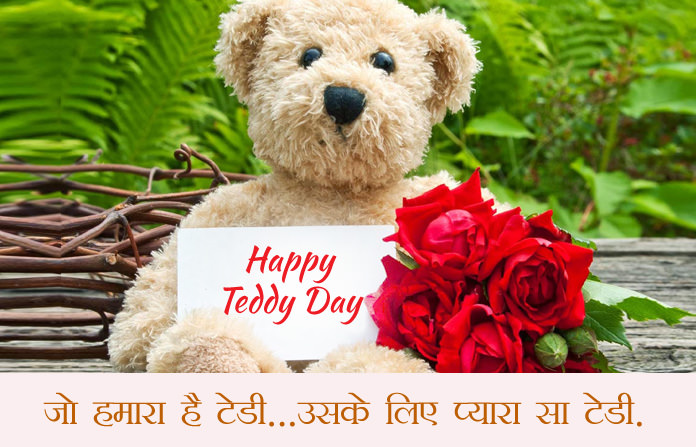 Happy Teddy Bear Day Images in Hindi