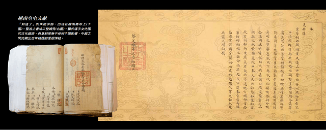 越南版聖旨 - 承天興運