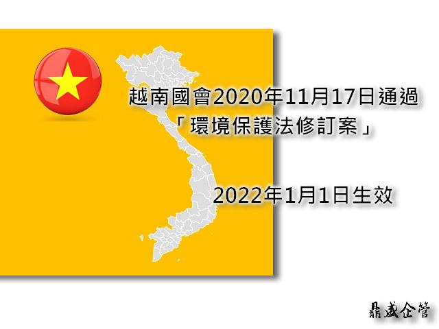 越南環保法 2022
