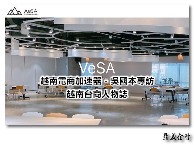 越南電商 VeSA 加速器 吳國本