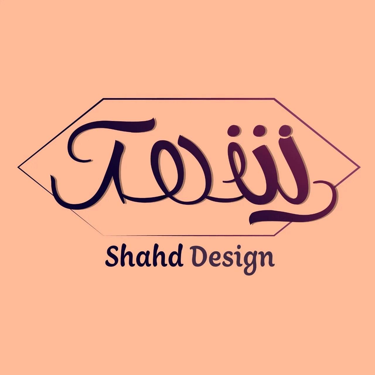 Shahd Salah