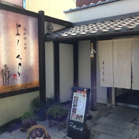 大原ケイさんがみつけてくれた、京都のおばんさいのお店。
