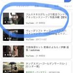 サロミー→YouTubeの流れからランドケアエッセンスソープを購入いただけたお話@名古屋@塩釜口