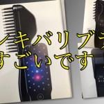 中村アンさんが使って話題のエレクトロンから発売デンキバリブラシの効果がすごい@名古屋