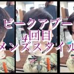 【メンズ】刈り上げの髪型の講習会に参加してきました@名古屋