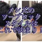 メンズの髪型は黒髪でもキまる!刈り上げツーブロックがオススメ@名古屋塩釜口