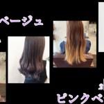 愛知名古屋でピンクベージュはブリーチの土台からが色落ち綺麗|みさきさんの髪色