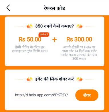 helo-app-refer-code