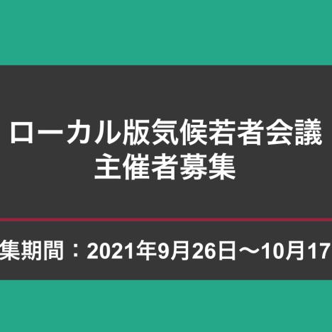 日本版気候若者会議2022 事務局員募集のお知らせ