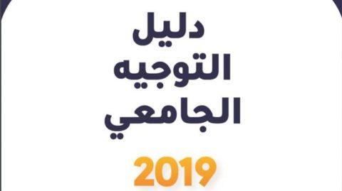 دليل التوجيه الجامعي 2019
