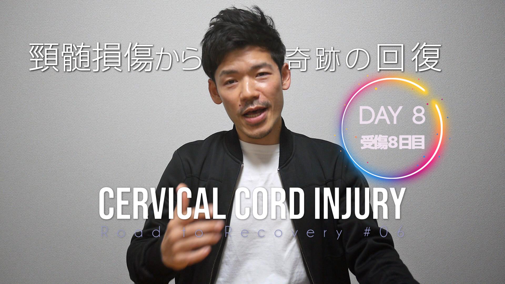 頸髄損傷「車の運転ができた」元のように身体は動かない 退院後の生活 出来ることが増えてきた(事故から8日目)