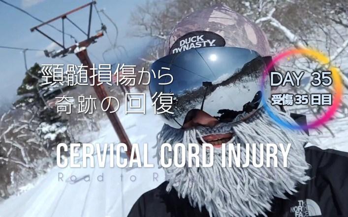 頸髄損傷「もう一度、大好きな事をやりたい」倒れた場所で、再びスノボに挑戦 (事故から35日目)