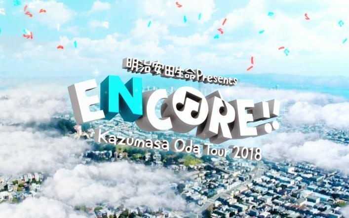 【映像提供】小田和正 コンサートツアー KAZUMASA ODA 2018 ENCORE ! オープニング映像