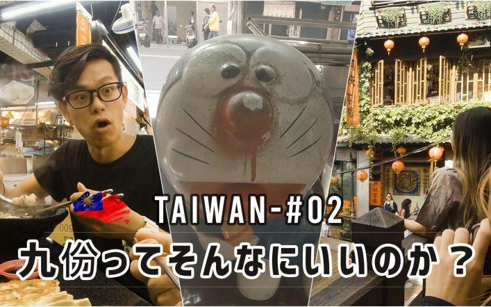 九份は白タクで行くのがオススメ!台湾旅行 #02 – Jiufen Taiwan Taipei Day2 vlog #181