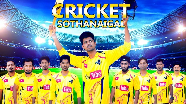 Cricket Sothanaigal | Micset