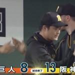【ハイライト】5/15 先発野手全員安打で5本塁打13得点 タイガースが連勝!【巨人対阪神】
