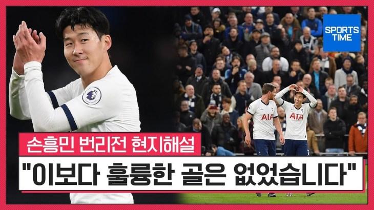 "'70m 질주' 손흥민 번리전 현지해설 ""그는 월드클래스입니다"" #SPORTSTIME"