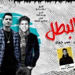 """مهرجان """" عود البطل ملفوف """" حسن شاكوش و عمر كمال – توزيع اسلام ساسو 2020"""