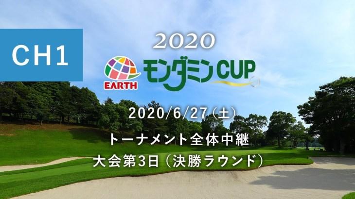 【公式ライブCH1 全編】大会第3日 2020 アース・モンダミンカップ(決勝ラウンド)CH1 トーナメント全体中継