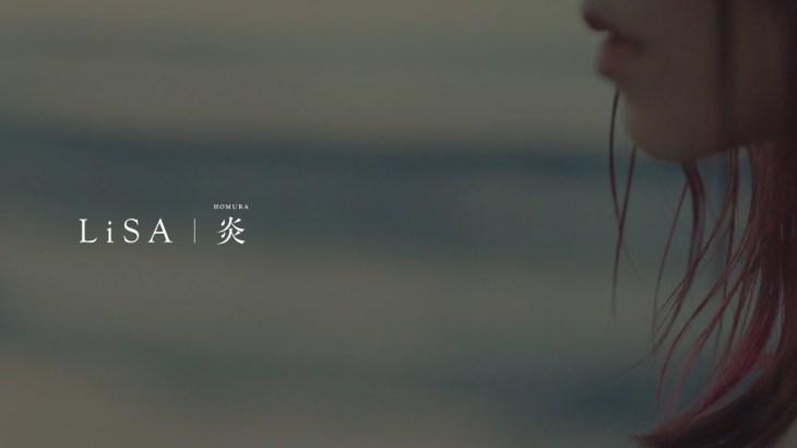 LiSA 『炎』 -MUSiC CLiP-