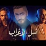 أغنية تتر مسلسل / نسل الأغراب / – غناء تامر حسني