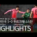대한민국 VS 투르크메니스탄 : FIFA 카타르 월드컵 2차 예선 하이라이트 – 2021.06.05