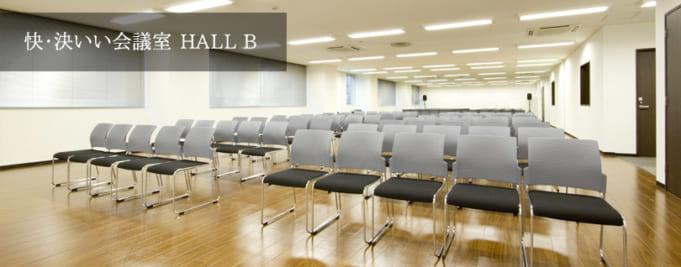 快・活いい会議室ホールB