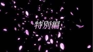 ヤルヲの燃えカス最終回 理由16