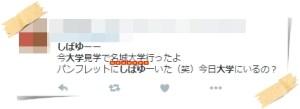 東海オンエアしばゆーの過去は男優?本名や身長・大学も調査してみた!02