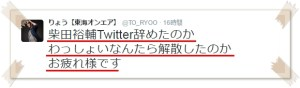 東海オンエアしばゆーのTwitterアカウントが凍結!原因は!?11