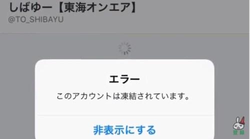 東海オンエアしばゆーのTwitterアカウントが凍結!原因は!?01