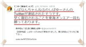 東海オンエアしばゆーのTwitterアカウントが凍結!原因は!?10
