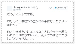 オワ吉がTwitterで自殺を示唆!?事の経緯を徹底解説!03