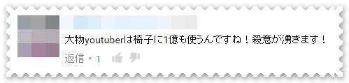 ヒカキンが1億円の座椅子を購入!?その座り心地は…11