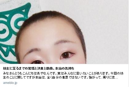 あやなん坊主謝罪後の心境「本当に最悪」と語る!05