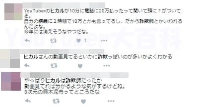 ユーチューバーヒカル 詐欺01
