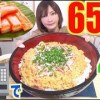 【MUKBANG】 Easy Crab Omelette Over Rice Using Crab Sticks!!! [By Microwave] [6500kcal][Use CC]