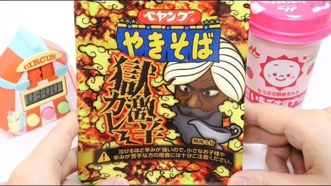 Super Spicy Curry Yakisoba Noodles Peyoung Yummy but too spicy!