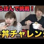 [たいぽん]【牛丼チャレンジ】1分以内に牛丼を食べきれ!さらぽんで挑戦!