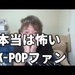 [みずにゃんちゃんねる]K-POPファンの実態がかなり恐ろしい件【暴行・盗撮・住居侵入】