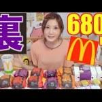 [木下ゆうか]【MUKBANG】 [McDonald's] 9 Items Of The Secret Menu With 30 Nuggets & McFlurry, 6807kcal[CC Available]