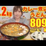 [木下ゆうか]【MUKBANG】Nagoya's Special Curry Stewed Udon & 10 Rice Balls!! [6.2kg]8093kcal [CC Available]