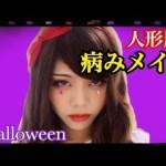 [MakoChannel ]【メイク】ハロウィンに怖くない簡単人形風病みメイク。プチプラコスメ。#1 池田真子 Halloween Makeup tutorial