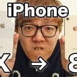 [ヒカキン]【悲報】iPhone XからiPhone 8にしました