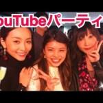 [MakoChannel ]【YouTubeパーティー】佐々木あさひさんとの即興ダンスが楽しすぎた!!リニューアルでバブリーなスペースに♡池田真子 YouTube Space Tokyo