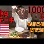 [木下ゆうか]【MUKBANG】 Ultra-Incentive!! 2Kg OF Roast Steak! [Taiwan BUTCHER'S KITCHEN] OVER 10000Kcal [Use CC]